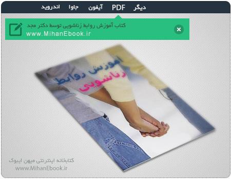 دانلود کتاب آموزش روابط زناشویی توسط دکتر مجد